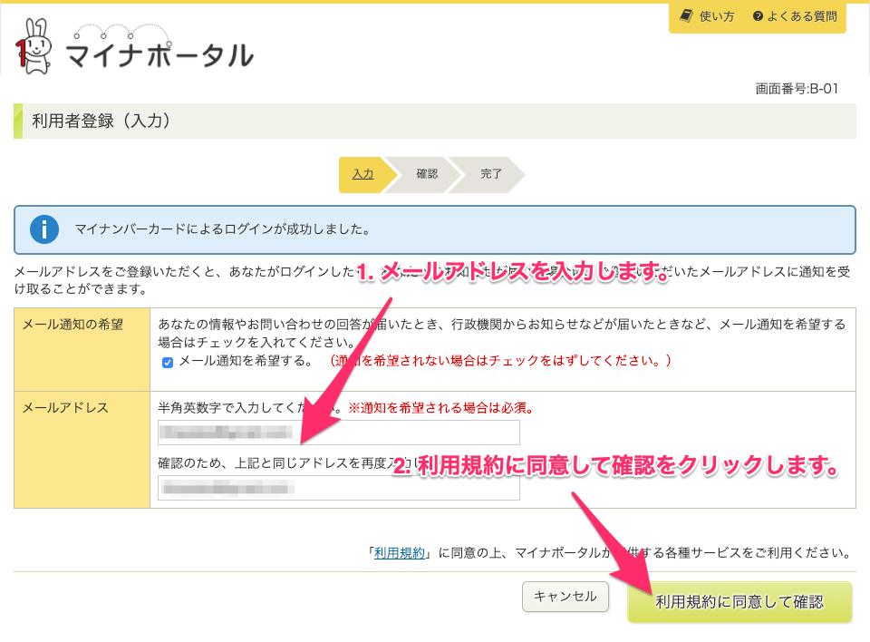 利用者登録画面が開くので、メールアドレスを入力し、利用規約に同意します。
