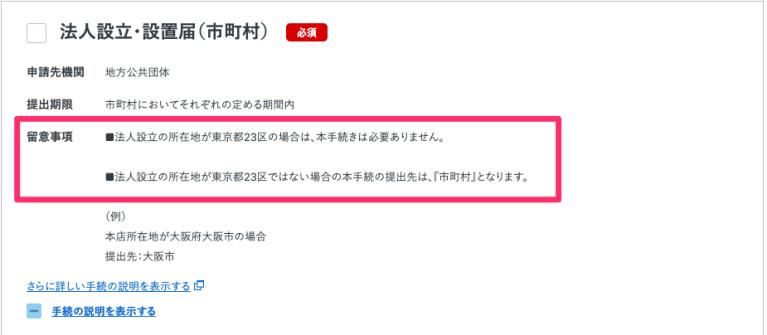 東京23区は法人設立・設置届(市町村)は不要!