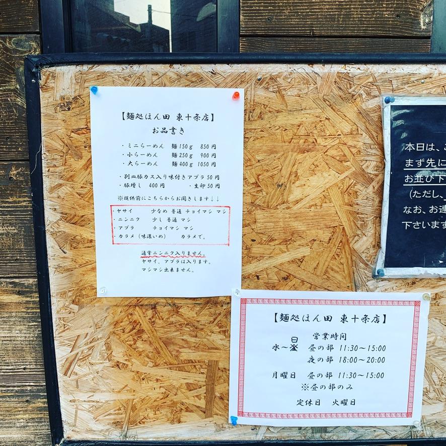 ほん田:東十条店:張り紙