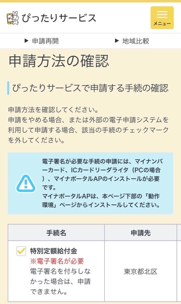 Safari:申請方法の確認