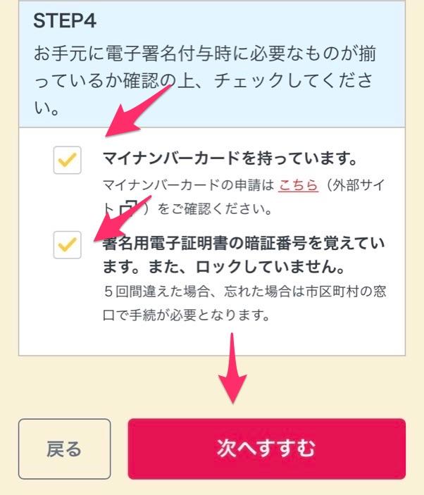 Safari:電子署名付与の動作環境確認