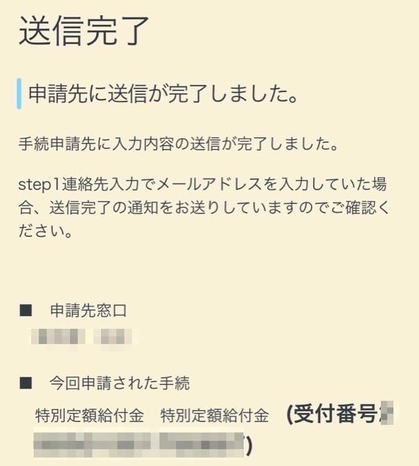Safari:step8印刷・送信