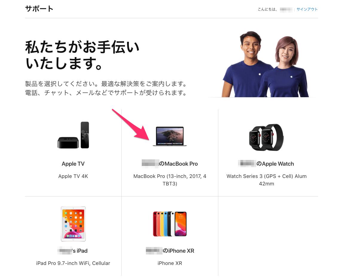 MacBookProのサポート依頼