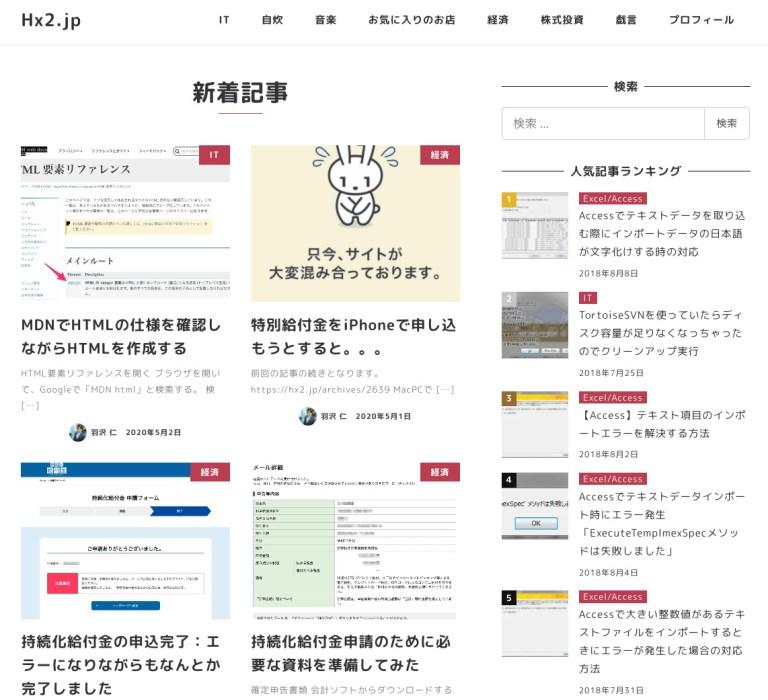新トップページのデザイン