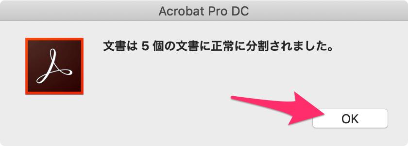 PDFファイルを分割