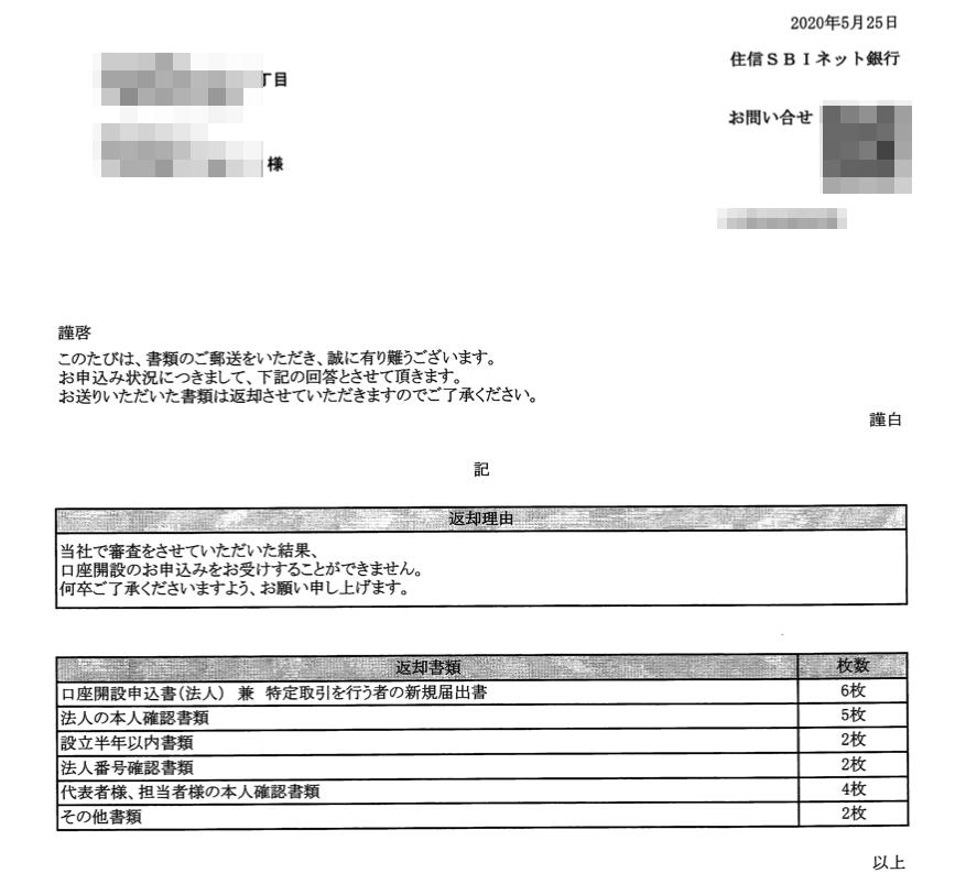 SBIネット銀行の法人口座開設に失敗!