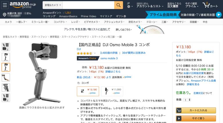 DJI OSMO Mobile 3 コンポ