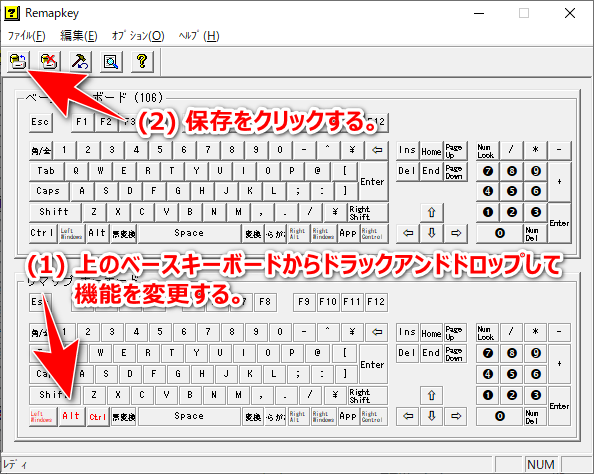 ControlとAltとWindowsキーの場所を変更する