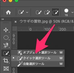 ツー ルバーの「クイック選択ツール」をクリックします。