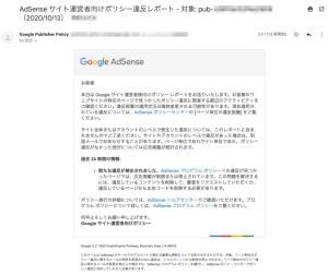 AdSenceサイト運営者向けポリシー違反レポート