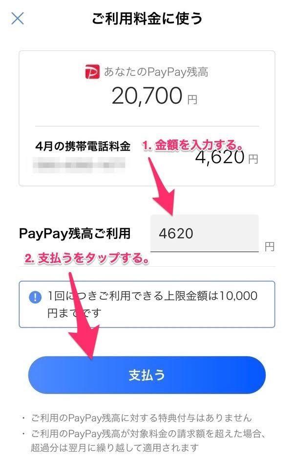 SoftBankの携帯料金をPayPayで支払う