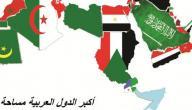 اكبر دولة في العالم العربي حياتك