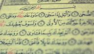 خواص سورة يس الروحانية حياتك