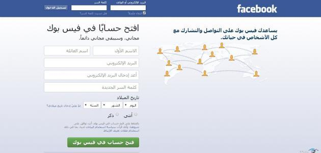 انشاء حساب فيس بوك من دون رقم هاتف حياتك