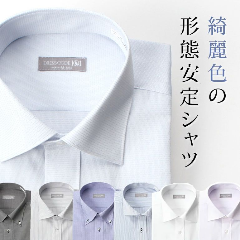 ワイシャツ ビジカジ ビジネスカジュアル