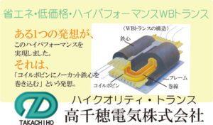 ハイクオリティ・トランスなら高千穂電気株式会社