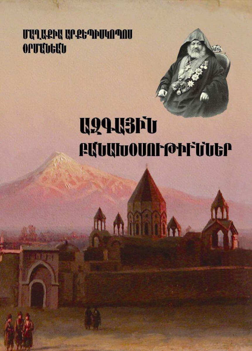 Տ. Մաղաքիա Արքեպիսկոպոս Օրմանեան