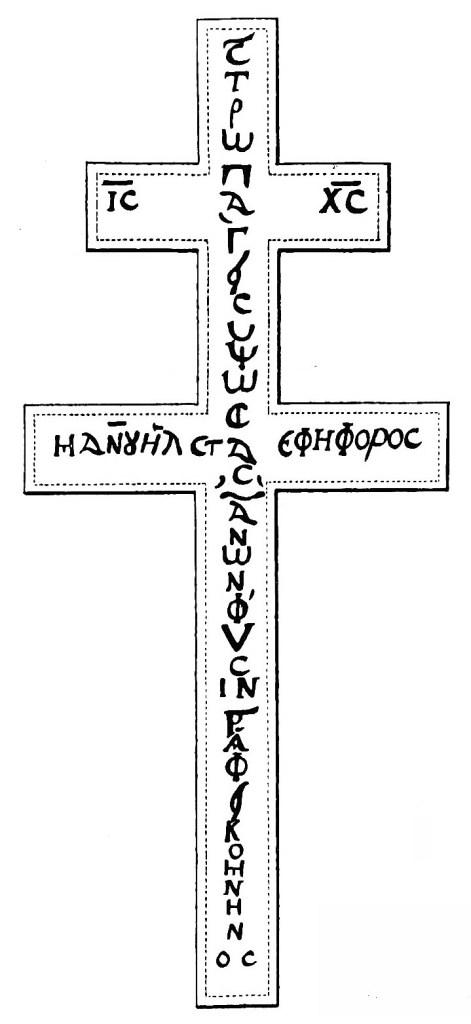 *Patrik Haçı formu ilk önce Şark Kilise'sinde ortaya çıkmış ve kullanılmıştır. Daha sonra 6. yy da Batı'da kullanılmaya başlanır. Patrik haç formunun köken teorisi, ilk yatay çizginin Bizans İmparatorlarının laik gücünün sembolize ettiğini söylerken, diğer çizgi de dini güçlerini sembolize etmektedir.