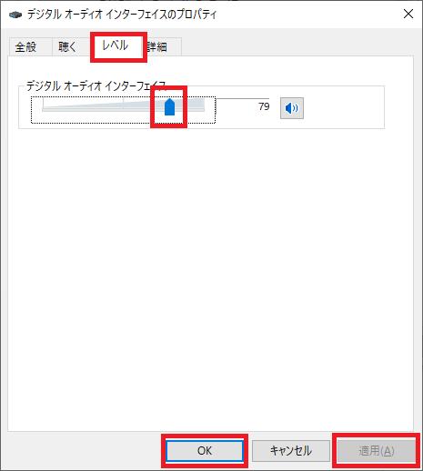 「レベル」タブを選んで数値を設定、「適用」ボタン、「OK」ボタンをクリックする