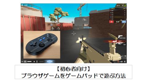 【初心者向け】PCのブラウザゲームをゲームパッドでプレイする方法【AntiMicroを使用】