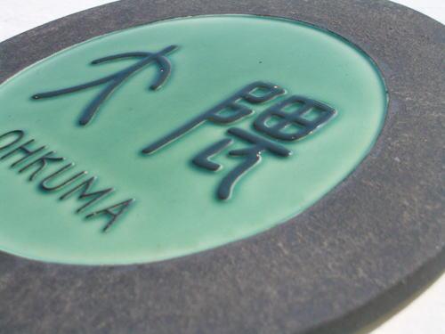 オリジナル陶器表札W8銅鑼