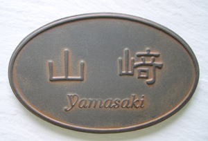 オリジナル陶器表札IK5ロートオーバル