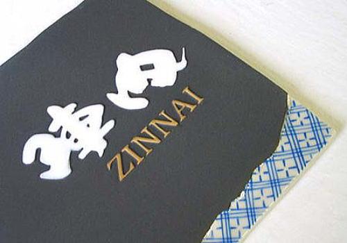 オリジナル陶器表札J51黒小紋