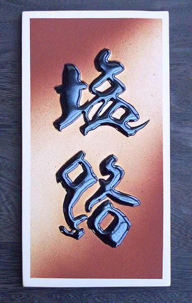 オリジナル陶器表札J50加賀路