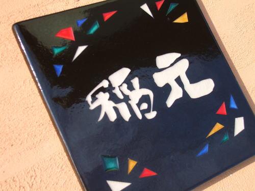 オリジナル陶器表札SQ2星空