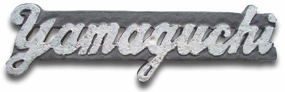 オリジナル陶器表札C2切り文字