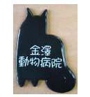 オリジナル陶器表札K138 キャットシルエット