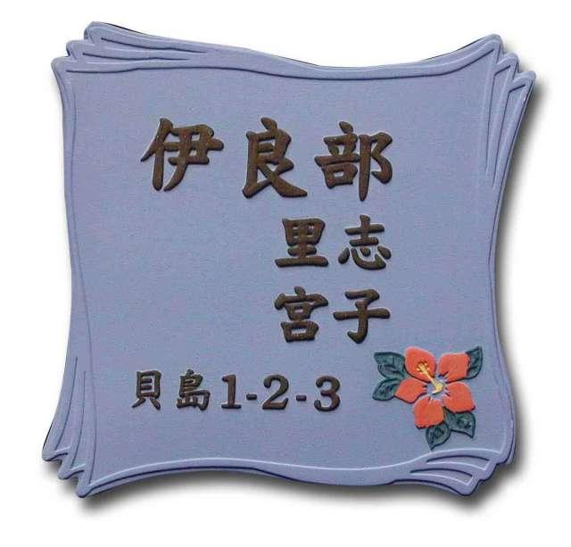 オリジナル陶器表札k88ハイビスカス