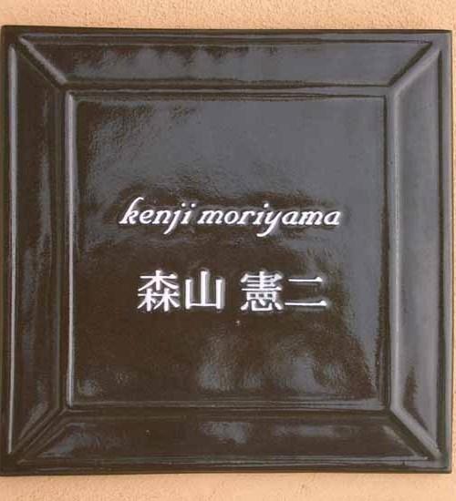 オリジナル陶器表札K34蔵釉