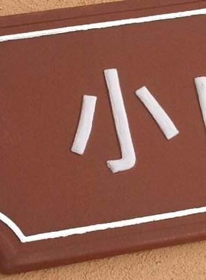 オリジナル陶器表札K63 ビクトリア