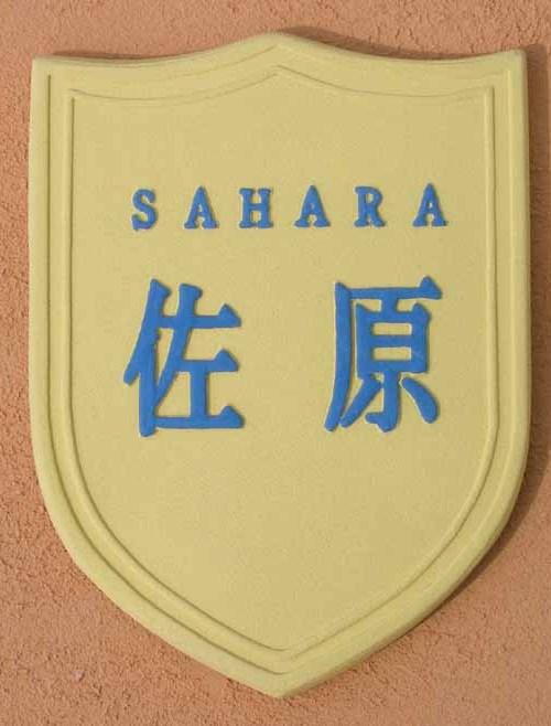 オリジナル陶器表札M15 プチ紋章2
