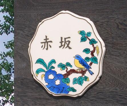 オリジナル陶器表札J52鳥九角