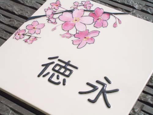 オリジナル陶器表札J57桜