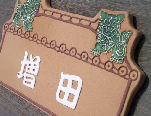 オリジナル風水陶器表札J5あうんのシーサー