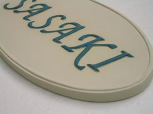 オリジナル陶器表札K10-2M