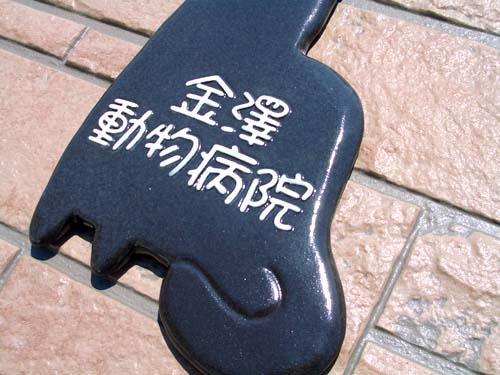 オリジナル陶器表札K138キャットシルエット