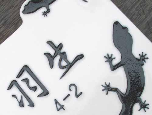 オリジナル陶器表札K143 ヤモリ