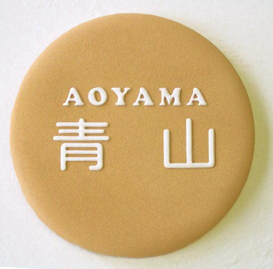 オリジナル陶器表札K151 サブレ