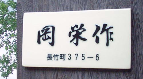 オリジナル陶器表札K16行書