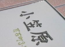 オリジナル陶器表札k18横