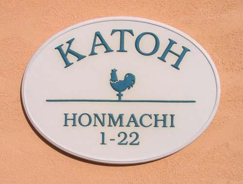 オリジナル陶器表札K19風見鶏