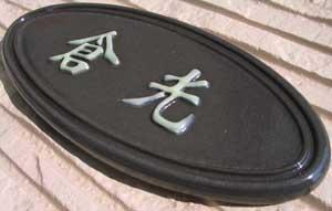 オリジナル陶器表札K62 オーバル