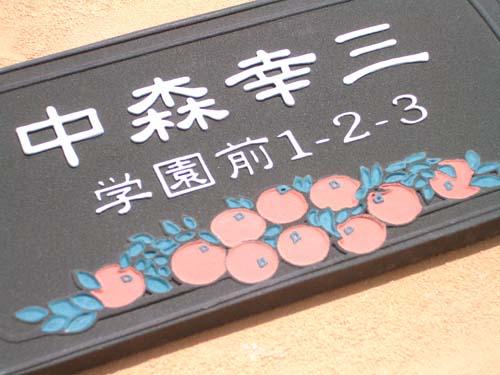 オリジナル陶器表札K74果実