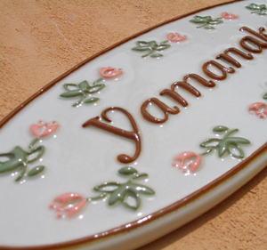 オリジナル陶器表札K75花レリーフ