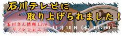 川田美術陶板WEB表札専門店が石川テレビに取材されました!