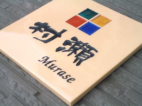 オリジナル陶器表札SQ5窓ベージュ